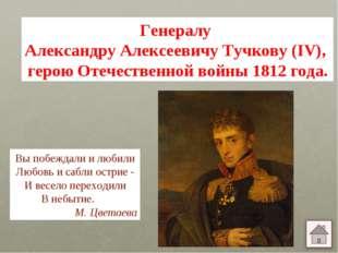 Генералу Александру Алексеевичу Тучкову (IV), герою Отечественной войны 1812