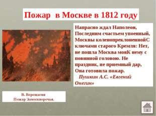 Пожар в Москве в 1812 году В. Верещагин Пожар Замоскворечья. Напрасно ждал На