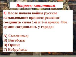 3) После начала войны русское командование приняло решение соединить силы 1-й