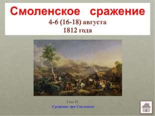 Гесс П. Сражение при Смоленске