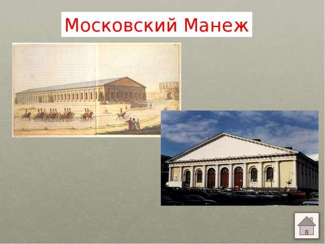 Московский Манеж