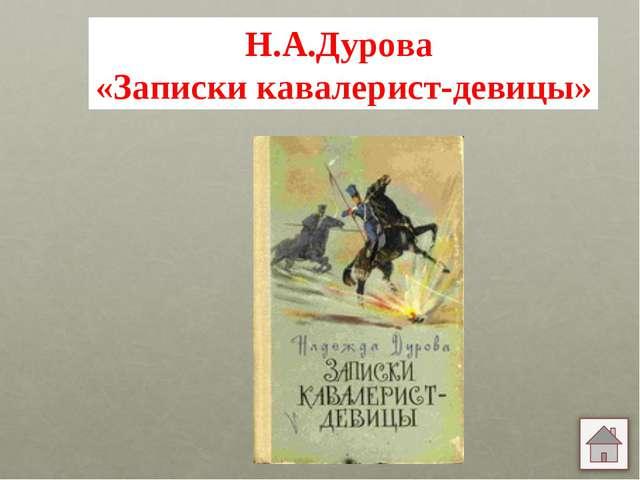 Н.А.Дурова «Записки кавалерист-девицы»