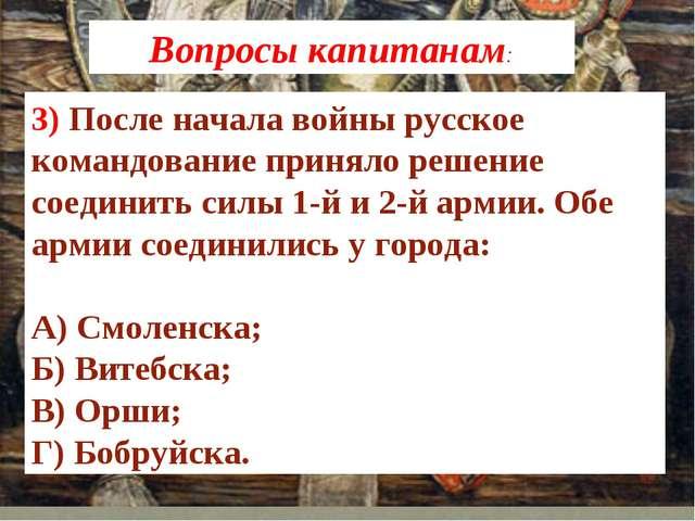 3) После начала войны русское командование приняло решение соединить силы 1-й...