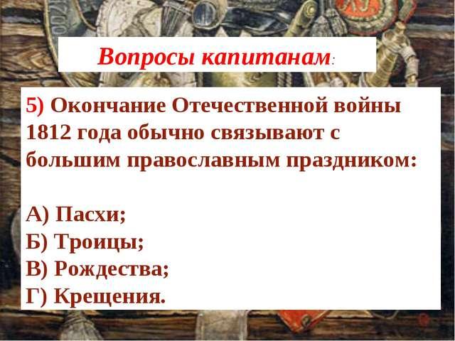 5) Окончание Отечественной войны 1812 года обычно связывают с большим правосл...