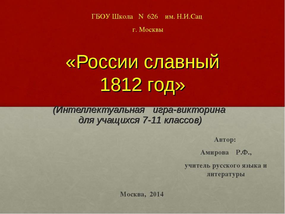 «России славный 1812 год» (Интеллектуальная игра-викторина для учащихся 7-11...