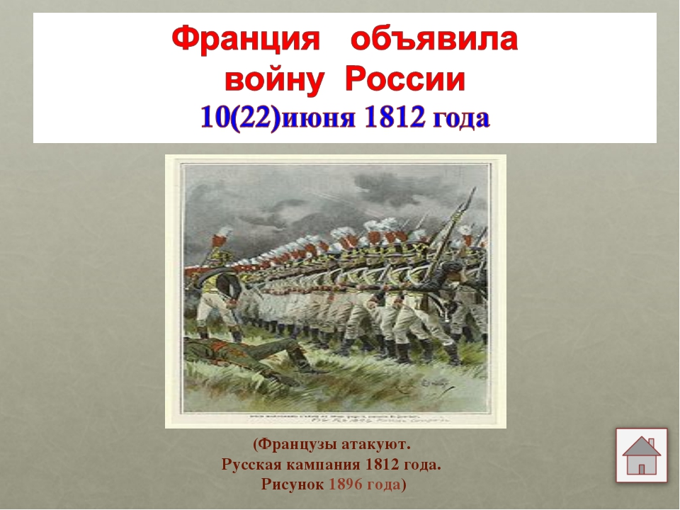 (Французы атакуют. Русская кампания 1812 года. Рисунок 1896года)