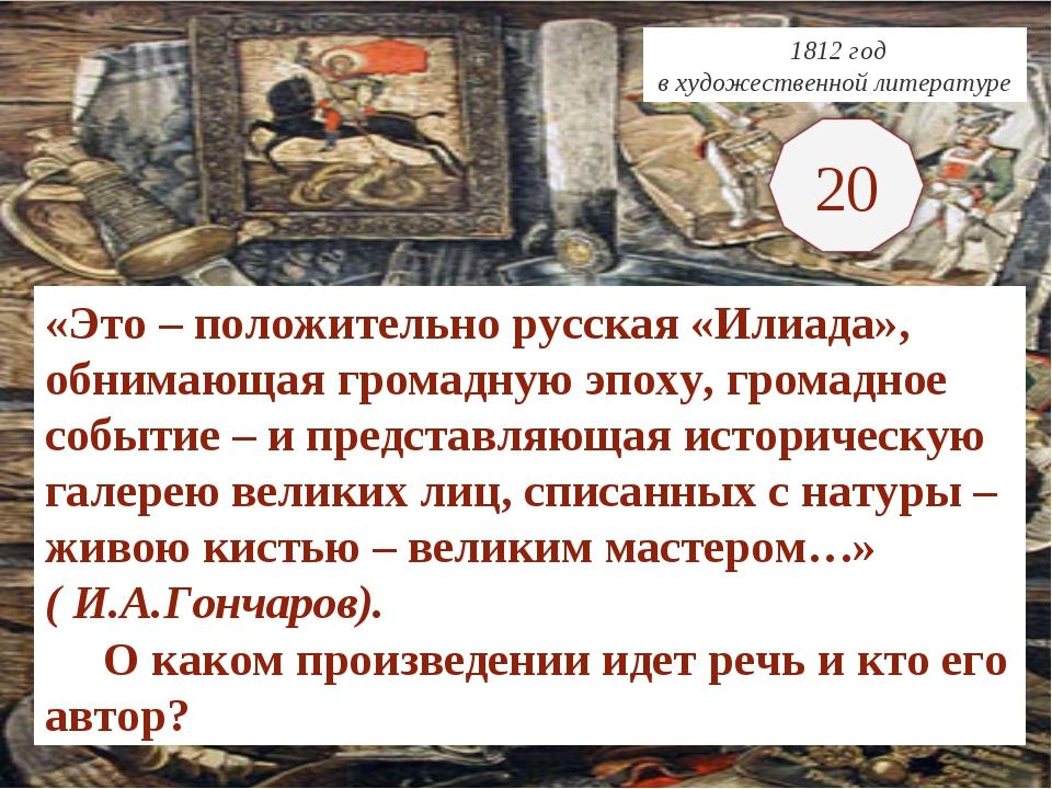 1812 год в художественной литературе «Это – положительно русская «Илиада», о...