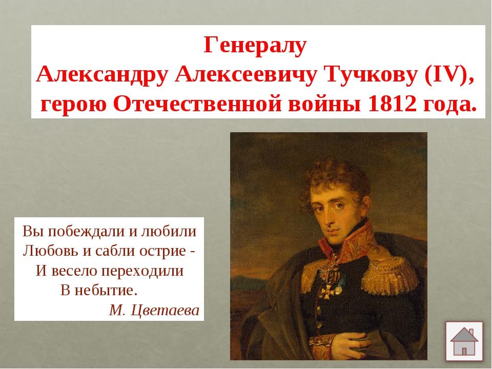 Генералу Александру Алексеевичу Тучкову (IV), герою Отечественной войны 1812...