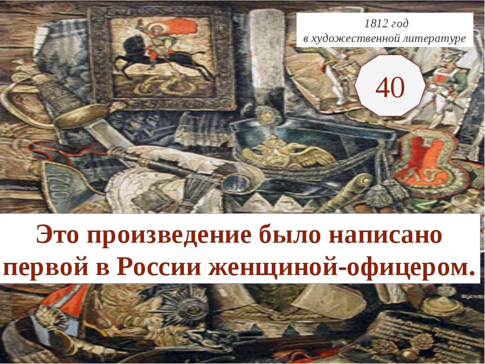 1812 год в художественной литературе Это произведение было написано первой в...