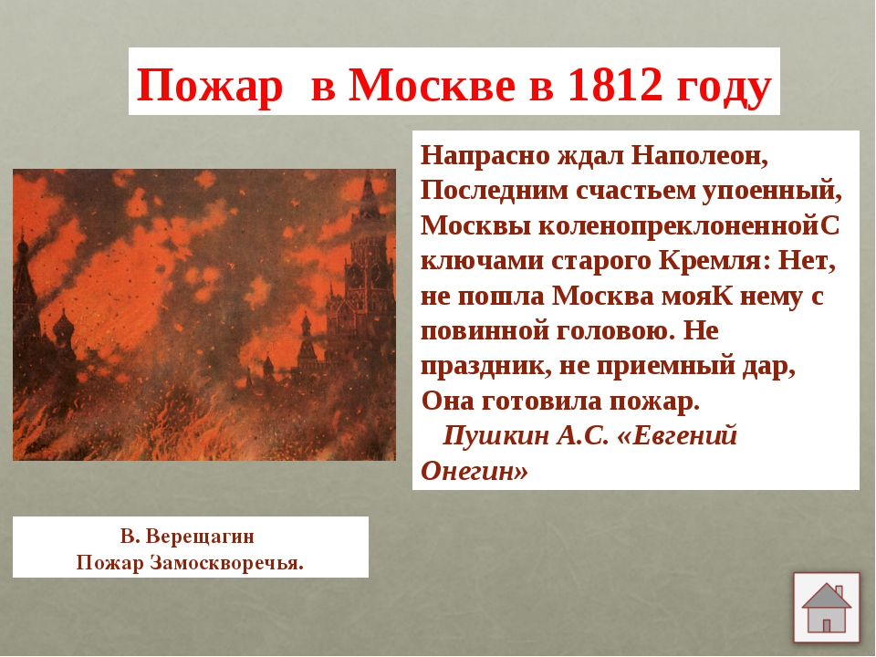 Пожар в Москве в 1812 году В. Верещагин Пожар Замоскворечья. Напрасно ждал На...