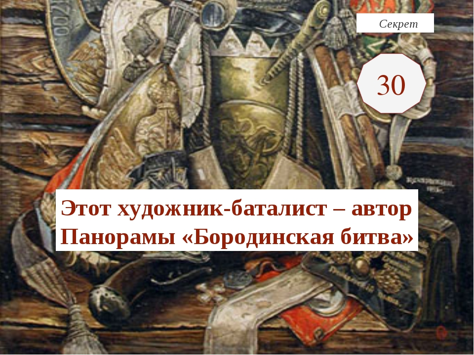 Секрет Этот художник-баталист – автор Панорамы «Бородинская битва»