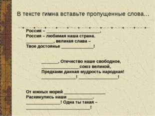 В тексте гимна вставьте пропущенные слова… Россия – , Россия – любимая наша с
