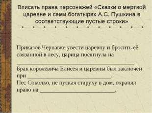 Вписать права персонажей «Сказки о мертвой царевне и семи богатырях А.С. Пушк