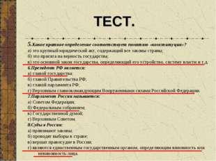 ТЕСТ. 5.Какое краткое определение соответствует понятию «конституция»? а) это
