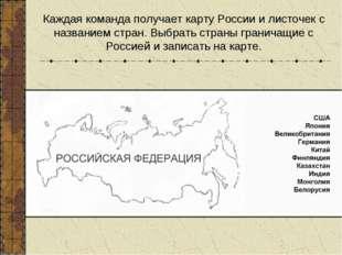 Каждая команда получает карту России и листочек с названием стран. Выбрать ст