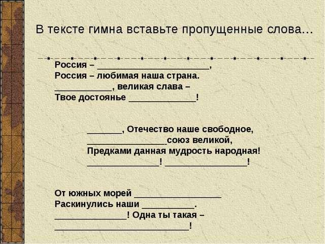 В тексте гимна вставьте пропущенные слова… Россия – , Россия – любимая наша с...