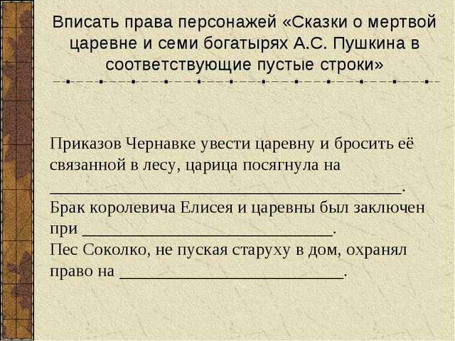 Вписать права персонажей «Сказки о мертвой царевне и семи богатырях А.С. Пушк...