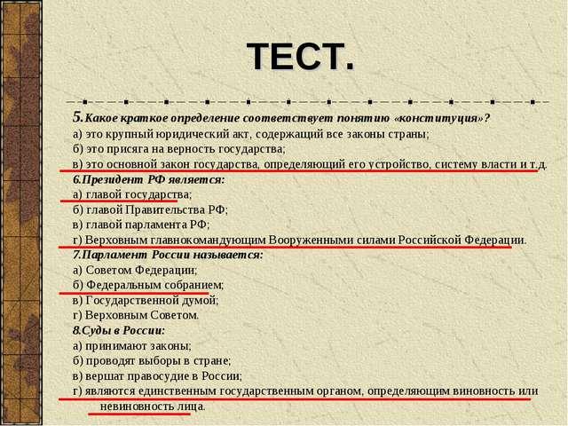 ТЕСТ. 5.Какое краткое определение соответствует понятию «конституция»? а) это...