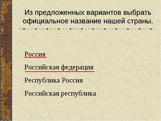 Из предложенных вариантов выбрать официальное название нашей страны. Россия Р...