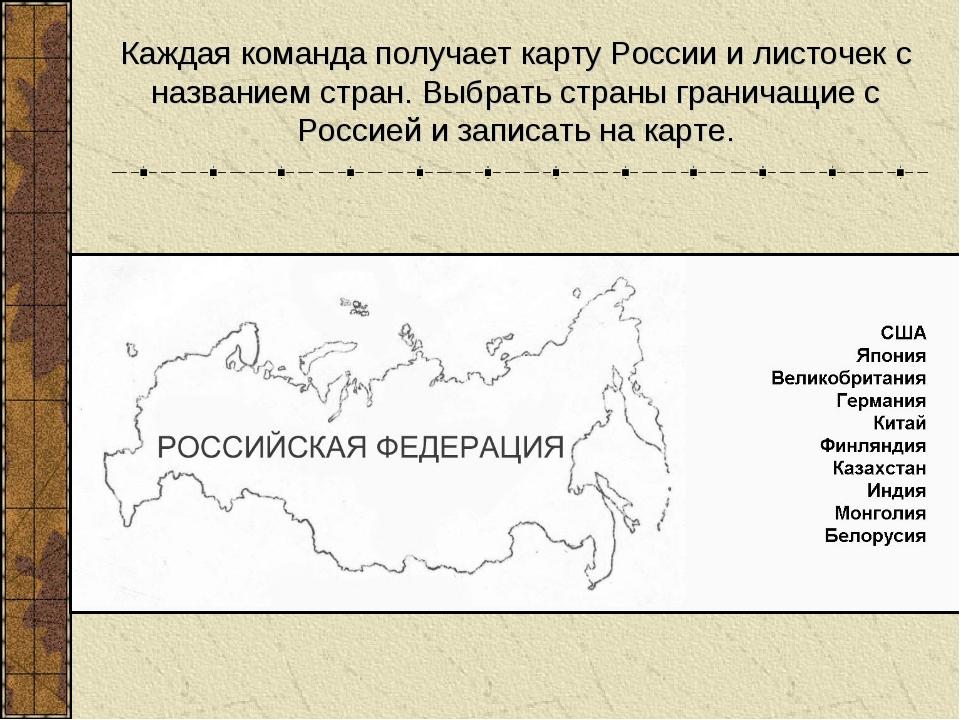 Каждая команда получает карту России и листочек с названием стран. Выбрать ст...