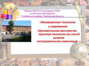 Филиал МБОУ»Стрелецкая СОШ» в с.Беломестная Криуша Тамбовского района Тамбовс