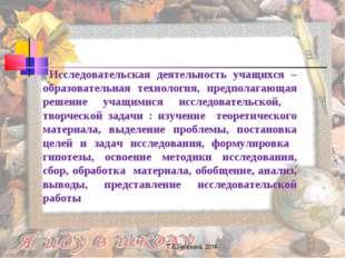 Г.В.Нечукина, 2014 Исследовательская деятельность учащихся – образовательная