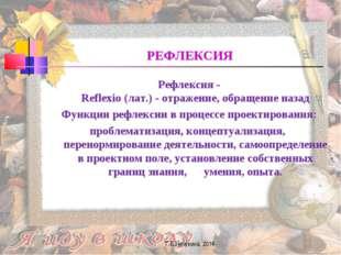 РЕФЛЕКСИЯ Рефлексия - Reflexio (лат.) - отражение, обращение назад Функции ре