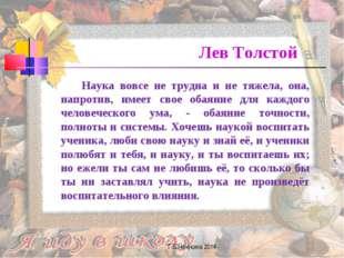 Лев Толстой Наука вовсе не трудна и не тяжела, она, напротив, имеет свое оба