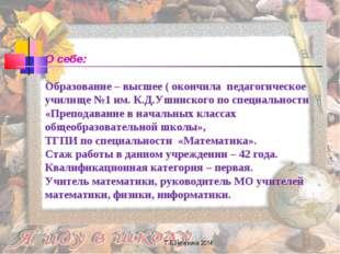 Г.В.Нечукина 2014 О себе: Образование – высшее ( окончила педагогическое учил
