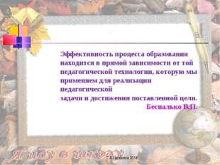 Г.В.Нечукина 2014 . Эффективность процесса образования находится в прямой зав