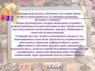 Г.В.Нечукина, 2014 Нестандартный подход к обучению в настоящее время является