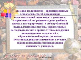 Г.В.Нечукина, 2014 — это одна из личностно - ориентированных технологий, спос