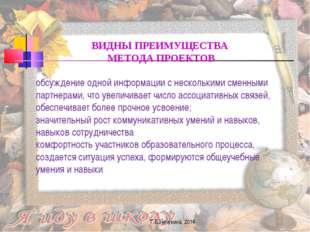 Г.В.Нечукина, 2014 ВИДНЫ ПРЕИМУЩЕСТВА МЕТОДА ПРОЕКТОВ обсуждение одной информ