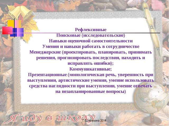 Г.В.Нечукина 2014 Рефлексивные Поисковые (исследовательские) Навыки оценочной...