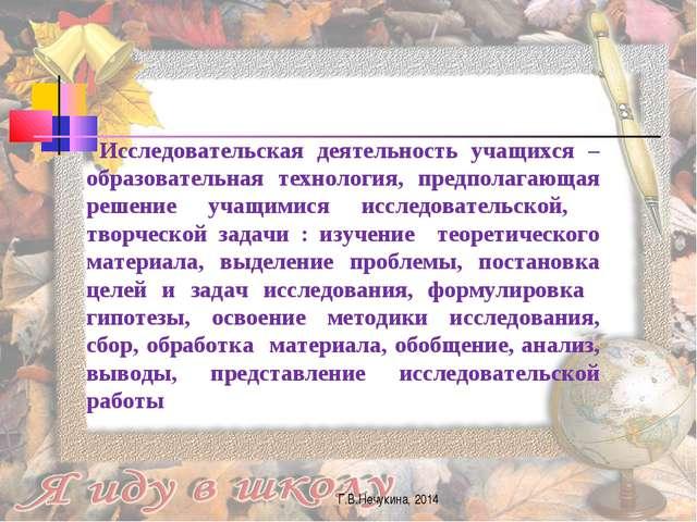 Г.В.Нечукина, 2014 Исследовательская деятельность учащихся – образовательная...