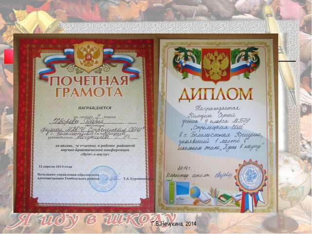 . Г.В.Нечукина, 2014 Г.В.Нечукина, 2014