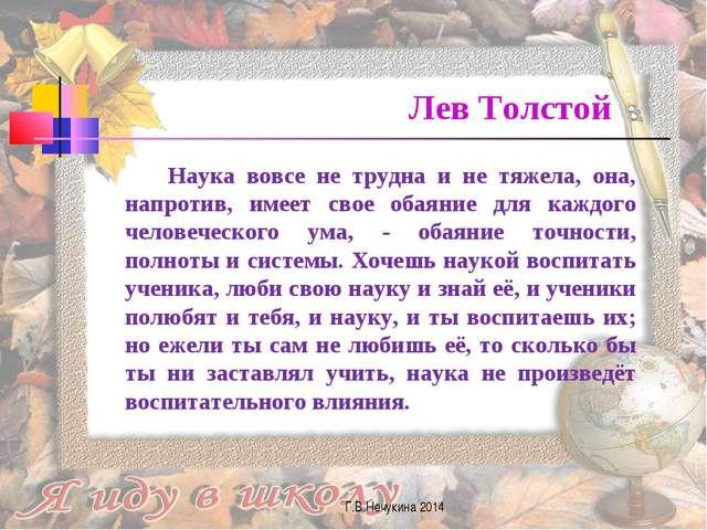 Лев Толстой Наука вовсе не трудна и не тяжела, она, напротив, имеет свое оба...