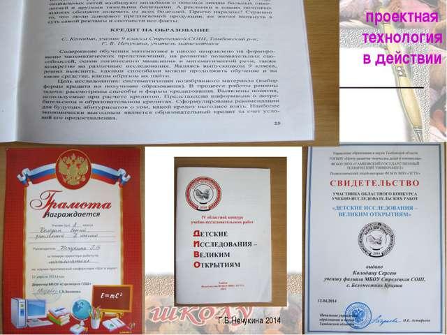 проектная технология в действии Г.В.Нечукина 2014 Г.В.Нечукина 2014