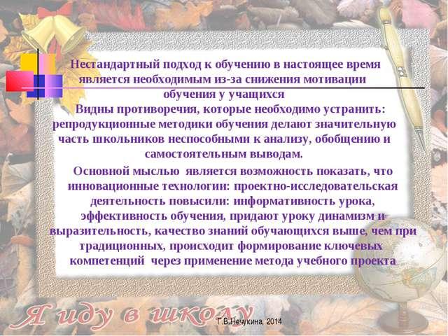 Г.В.Нечукина, 2014 Нестандартный подход к обучению в настоящее время является...