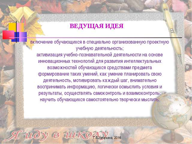Г.В.Нечукина, 2014 ВЕДУЩАЯ ИДЕЯ включение обучающихся в специально организова...
