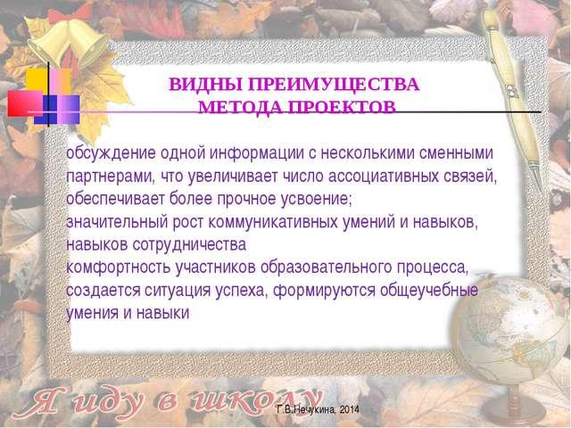 Г.В.Нечукина, 2014 ВИДНЫ ПРЕИМУЩЕСТВА МЕТОДА ПРОЕКТОВ обсуждение одной информ...