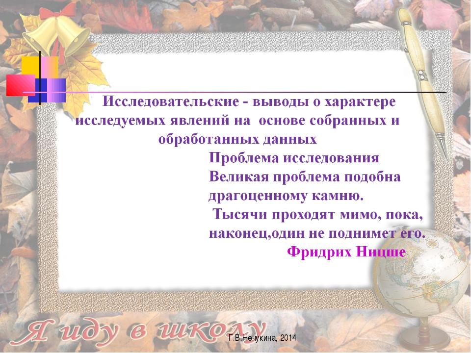 Г.В.Нечукина, 2014 Г.В.Нечукина, 2014