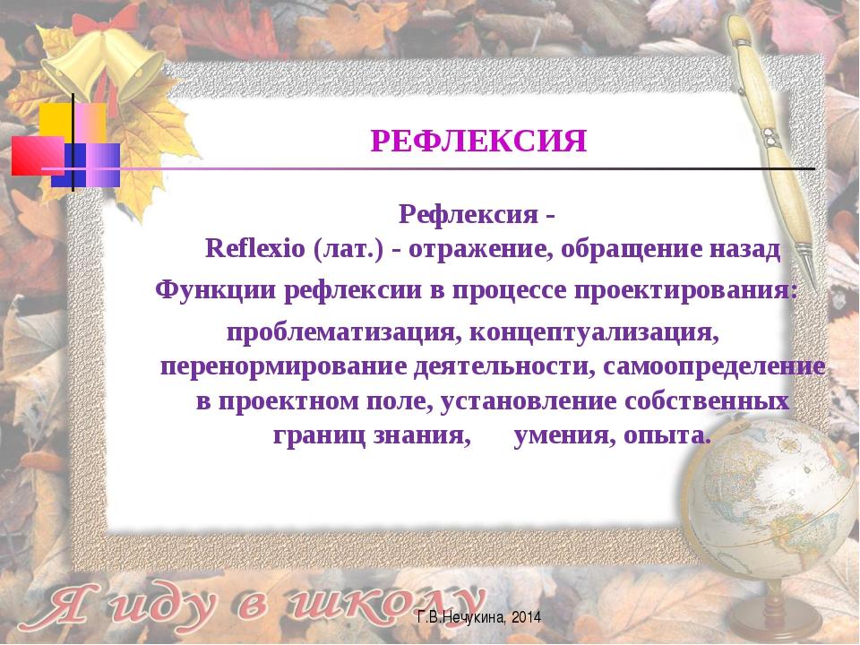 РЕФЛЕКСИЯ Рефлексия - Reflexio (лат.) - отражение, обращение назад Функции ре...