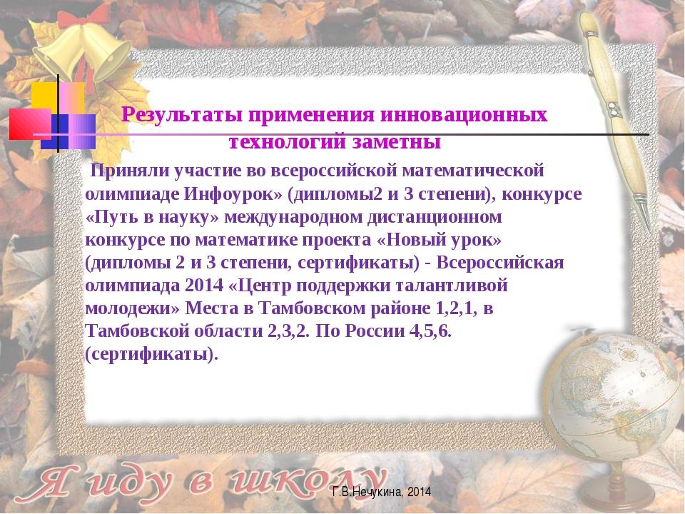 Г.В.Нечукина, 2014 Результаты применения инновационных технологий заметны При...