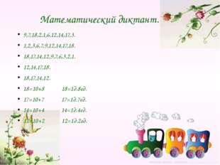 Математический диктант. 9,7,18,2,1,6,12,14,17,3. 1,2,3,6,7,9,12,14,17,18. 18