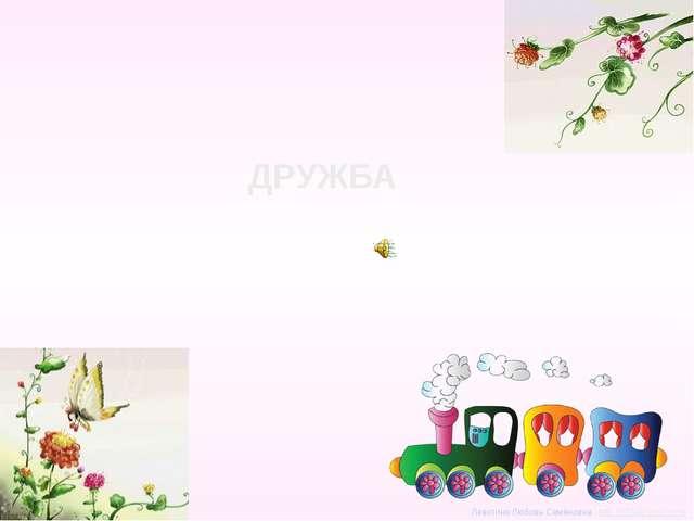 ДРУЖБА Левитина Любовь Семёновна http://00149.ucoz.com/