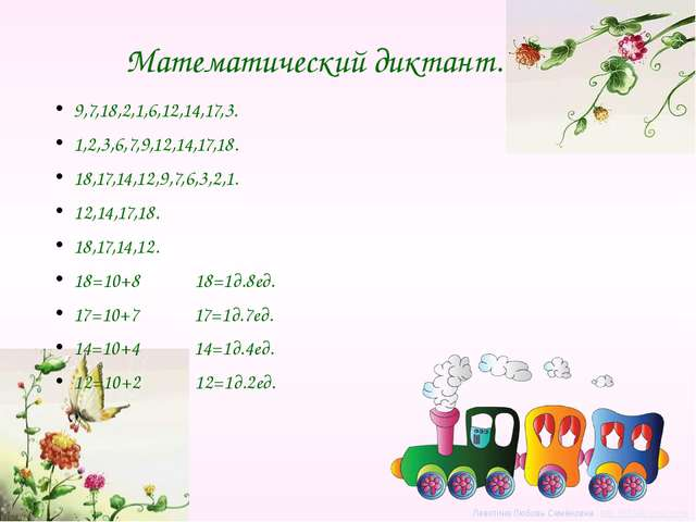 Математический диктант. 9,7,18,2,1,6,12,14,17,3. 1,2,3,6,7,9,12,14,17,18. 18...