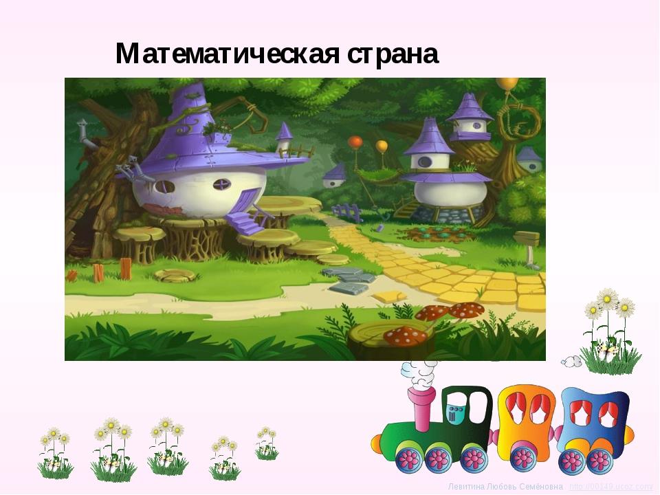 Математическая страна Левитина Любовь Семёновна http://00149.ucoz.com/
