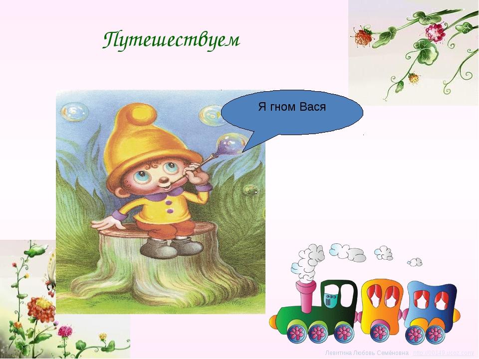 Путешествуем Я гном Вася Левитина Любовь Семёновна http://00149.ucoz.com/