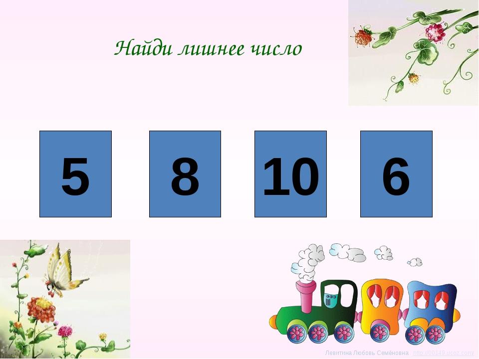 Найди лишнее число 5 8 10 6 Левитина Любовь Семёновна http://00149.ucoz.com/